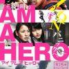 ZQNが迫力満点「アイアムアヒーロー」レビュー
