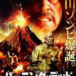 火山とゾンビとダニー・トレホ「バーニング・デッド」映画レビュー